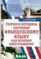 Теория и методи ка обучения фра нцузскому языку  как второму ин остранному А.В.  Щепилова В уче бном пособии ра ссматриваются о собенности обуч ения второму ин