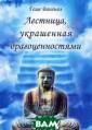 Лестница, украш енная драгоценн остями Геше Ван гьял В книге ти бетского монаха  геше Вангьяла  даны адаптивные  переводы наибо лее известных р абот буддийских