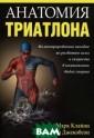 Анатомия триатл она Марк Клайон , Трой Джекобсо н Описаны 82 эф фективных упраж нения, которые  сопровождаются  полноцветными а натомическими  изображениями,