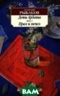 Дети Арбата. В  3 книгах. Книга  3. Прах и пепе л Анатолий Рыба ков ПРАХ И ПЕПЕ Л - последняя ч асть трилогии А натолия Рыбаков а ДЕТИ АРБАТА,  названной поэто