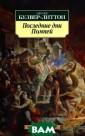 Последние дни П омпей Эдуард Бу лвер-Литтон В с амом известном  романе классика  английской лит ературы Эдуарда  Булвер-Литтона  рассказывается  о событиях, пр