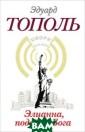 Элианна, подаро к Бога Эдуард Т ополь Новый ром ан прославленно й `эмигрантской  саги` - к круг лой дате! Писат елю-легенде исп олняется 75 лет ! `Роман с леге