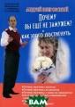 Почему вы не за мужем? И как эт ого достигнуть  Андрей Зберовск ий Новая книга  известного росс ийского психоло га и философа А ндрея Зберовско го является муж