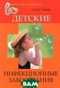 Детские инфекци онные заболеван ия Сергей Зайце в В книге подро бно рассказывае тся о лечении и  профилактике о стрых инфекцион ных заболеваний , которые чаще