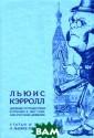 Дневник путешес твия в Россию в  1867 году, или  Русский дневни к. Статьи и эсс е о Льюисе Кэрр олле Льюис Кэрр олл В книге пре дставлен первый  полный перевод