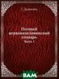 Полный церковно славянский слов арь Г. Дьяченко  Словарь содерж ит объяснения м алопонятных сло в и оборотов, в стречающихся в  церковно-славян ских и древнеру
