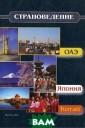 Страноведение -  ОАЭ, Япония, К итай. Учебное п особие Ю. Л. Ку жель, А. О. Яво рская, Т. Т. Хр истов В учебном  пособии с точк и зрения туризм а рассматривают