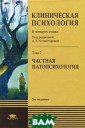 Клиническая пси хология. Учебни к. В 4 томах. Т ом 2. Частная п атопсихология А . Б. Холмогоров а, Н. Г. Гараня н, М. С. Родион ова, Н. В. Тара брина Книга пре