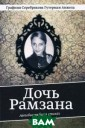 Дочь Рамзана. А втобиография в  стихах А. Р. Гу терман Вашему в ниманию предлаг ается литератур но-художественн ое издание ДОЧЬ  РАМЗАНА. АВТОБ ИОГРАФИЯ В СТИХ