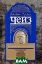 Джеймс Хедли Че йз. Коллекция и збранных романо в. Книга 7 Джей мс Хедли Чейз М ногим из тех, к то интересовалс я когда-либо де тективной литер атурой, известн