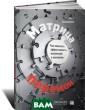 Матрица перемен . Как повысить  эффективность и зменений в комп ании Олег Замыш ляев Цитата `Оп асно требовать  большего понима ния и большей в овлеченности, ч