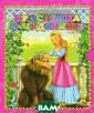 Красавица и чуд овище Ш. Перро  Сказка живет на  Земле с незапа мятных времен.  Она помогает пр обудить детскую  душу, обратить  ее к свету и д обру, раскрыть