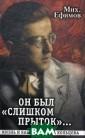 Он был `слишком  прыток`. Жизнь  и казнь Михаил а Кольцова Мих.  Ефимов Михаил  Кольцов - извес тнейшая и траги ческая фигура и стории отечеств енной публицист