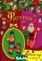 Фигурки С. А. Х воростухина При ближение Нового  года и Рождест ва каждый ожида ет с нетерпение м, словно чуда.  А потому вполн е понятно желан ие накануне пра