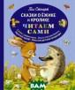 Сказки о Ёжике  и Кролике Пол С тюарт В волшебн ом лесу живут Е жик и Кролик. К аждый их день з аполнен важными  событиями — то  они играют под  дождём, то при