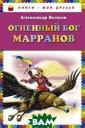 Огненный бог Ма рранов Волков А .М. нет ISBN:97 8-5-699-69045-9