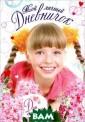 Группа.Девочка  с косичками Гру ппа Группа.Дево чка с косичками  ISBN:978-5-227 -04791-5