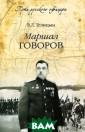 Маршал Говоров  В. Л. Телицын М аршал Говоров б ыл одним из вид ных военачальни ков Советского  Союза. Судьба м аршала была ярк ой и удивительн ой. Недолгая сл