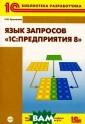 Язык запросов ` 1С:Предприятия  8` (+ CD-ROM) Е . Ю. Хрусталева  Запросы - это  один из базовых  механизмов 1С: ПРЕДПРИЯТИЯ нар яду со встроенн ым языком, кото