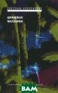 Цинковые мальчи ки Светлана Але ксиевич Без это й книги, третье й в знаменитом  художественно-д окументальном ц икле Светланы А лексиевич `Голо са Утопии`, уже