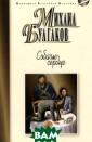 Собачье серце М ихаил Булгаков  Произведения, в ключенные в это т сборник, пока зывают богатств о таланта и мно гообразие худож ественного мира  крупнейшего пи