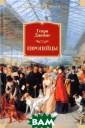 Европейцы Генри  Джеймс Предлаг аемый сборник м алой прозы Генр и Джеймса включ ает в себя три  маленьких роман а - `Вашингтонс кая площадь`, ` Европейцы`, `Тр