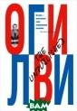The Unpublished  Дэвид Огилви Д эвид Огилви - ` отец` и гуру ре кламы. Он ярко  и образно иллюс трирует суть ре кламы. Его выск азывания о рекл аме - руководст