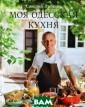 Моя одесская ку хня Савелий Либ кин В одесской  кухне как в бол ьшом котле соед инились украинс кая хлебосольно сть, еврейская  находчивость, в осточная прянос