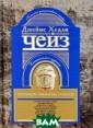 Джеймс Хедли Че йз. Коллекция и збранных романо в. Книга 8 Джей мс Хедли Чейз В  книгу вошли со брания сочинени й Джеймса Хедли  Чейза вошли де тективные роман