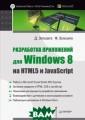 Разработка прил ожений для Wind ows 8 на HTML5  и JavaScript Д.  Эспозито, Ф. Э спозито C помощ ью этой книги в ы быстро освоит е разработку пр иложений для Wi
