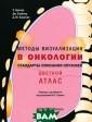 Методы визуализ ации в онкологи . Стандарты опи сания опухолей.  Цветной атлас  Х. Хричак, Дж.  Хасбэнд, Д. М.  Паничек Данная  книга предостав ляет врачу-рент