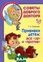 Прививки детям.  Все `за` и `пр отив` Т. К. Сте бунова Книга по зволит родителя м разобраться в  непростых вопр осах, связанных  с вакцинацией  детей: оценить