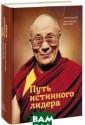 Путь истинного  лидера Далай-ла ма XIV, Лоренс  ван ден Майзенб ерг О чем эта к нига О том, что  истинный лидер  осознает неизб ежность перемен , предчувствует