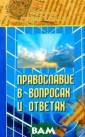 Православие в в опросах и ответ ах Протоиерей С тенли Харакс Ав тор этой книги  - известный пра вославный богос лов, священник  Стенли Харакас.  Его перу прина
