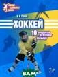 Хоккей. 10 вопр осов детскому т ренеру В. В. Су хов Хоккей с ша йбой - одна из  самых динамичны х и захватывающ их спортивных и гр. Ледовые бат алии всегда счи