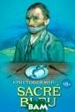Sacre Bleu. ��� ���� ��������� � ��������� ���  `� ����, ��� � � ������ ������ �: `��, �������  ���� ��������,  ����, ������ � � ���� ��������  ��� � ��������