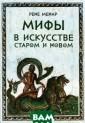 Мифы в искусств е старом и ново м Рене Менар На  протяжении нес кольких десятил етий эту книгу  по праву называ ют лучшей работ ой по мифологии  и искусству. И