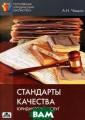 Стандарты качес тва юридических  услуг А. Н. Ча шин Предлагаемо е издание - это  попытка провед ения автором ис следования теор етических и пра ктических аспек