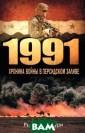 1991. ������� � ���� � �������� �� ������ ����� � �. ����� ���� � �������������  �������� ����� ��� ������� �.� ���� ���������  �������� `����  � �������`, ���