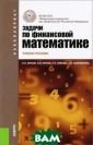 Задачи по финан совой математик е. Учебное посо бие П. Н. Брусо в, П. П. Брусов , Н. П. Орехова , С. В. Скороду лина Написано н а основе компет ентностного под