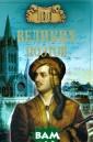 100 великих поэ тов В. Н. Ереми н Книга рассказ ывает о биограф иях и историчес ких событиях, н а фоне которых  проходила жизнь  ста великих по этов мира всех