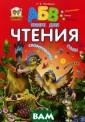 Книга для чтени я Л. В. Яковенк о Эта книга соз дана для малыше й, которые едва  научились чита ть. И для тех л юбящих взрослых , которые стара ются содействов