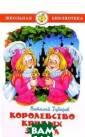 Королевство кри вых зеркал Вита лий Губарев Пов ести-сказки Вит алия Георгиевич а Губарева пере носят читателей  в мир фантасти ки и приключени й, где герои пр
