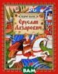 Еруслан Лазарев ич Андрей Усаче в Сказка про Ер услана Лазареви ча известна на  Руси с начала X VII века. Именн о тогда ее запи сали впервые, а  до этого расск