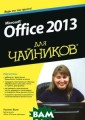 Microsoft Offic e 2013 для
