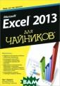 Microsoft Excel  2013 для чайни ков Грег Харвей  С помощью книг и Excel 2013 дл я чайников Вы б ыстро и легко р азберетесь, как  создавать и ре дактировать раб