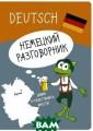 Немецкий разгов орник нет Немец кий разговорник  содержит самые  необходимые те мы и наиболее т ипичные модели  фраз и выражени й. Немецкий тек ст снабжен прак