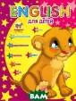 English для дет ей О. В. Майбор ода С помощью э той книги Ваш р ебенок легко вы учит английскую  азбуку, научит ся правильно пр оизносить звуки  и читать англи