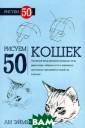Рисуем 50 кошек  Ли Эймис Метод ом рисования Ли  Эймиса успешно  пользуются и в зрослые, и дети . Хотите убедит ься, как легко  рисовать, следу я методу `шаг з