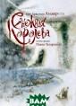 Снежная королев а Г. Х. Андерсе н СНЕЖНАЯ КОРОЛ ЕВА - одна из с амых трогательн ых сказок миров ой литературы.  Вряд ли кого-то  оставит равнод ушным история о